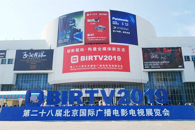 2019 BIRTV exhibition