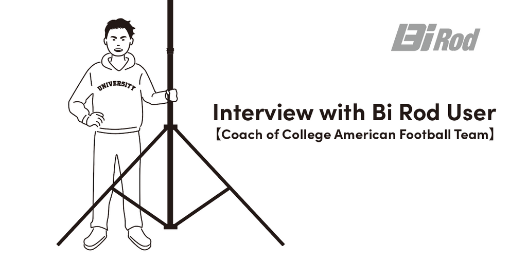 Interview with Bi Rod User【Coach of College American Football Team】