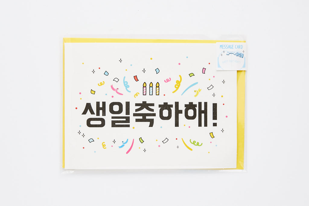 [DMV ONLY] Surprise Popup Birthday Message Card 01004364