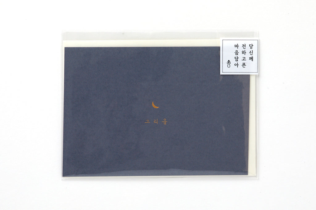 [DMV Only] Small Minimalist Message Card 01004455