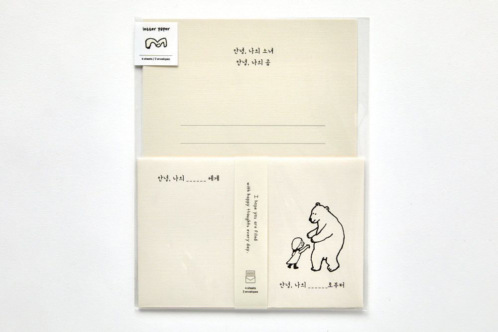 [DMV ONLY] To my bear Letter Paper 02005161