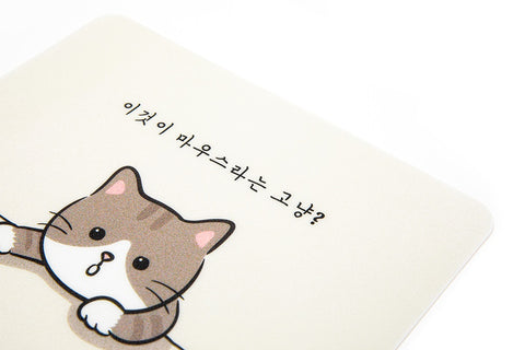 [DMV Only] Curious Cat Mouse Pad 20009118