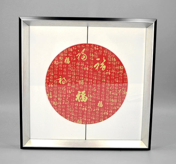Feng Shui Hundred Fu (Happiness) Prints