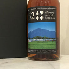 "Load image into Gallery viewer, Ichiro's Malt Chichibu (exclusively bottled for ""52 Seats of Happiness"")"