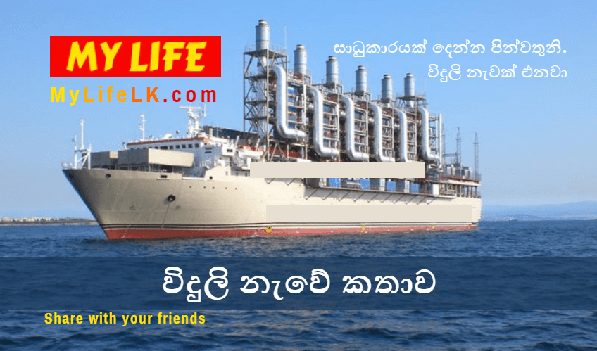The Story of the Electricity Ship - My Life