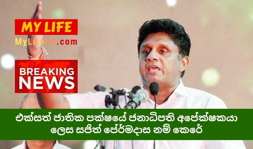 Sajith Premadasa Named as UNP Presidential Candidate