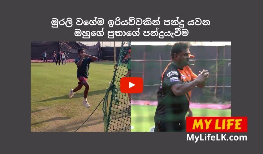 Murali's Son Bowling Like His Father - My Life