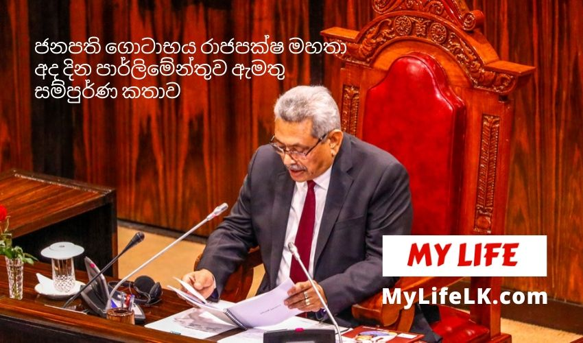 Full Speech by President in Parliament