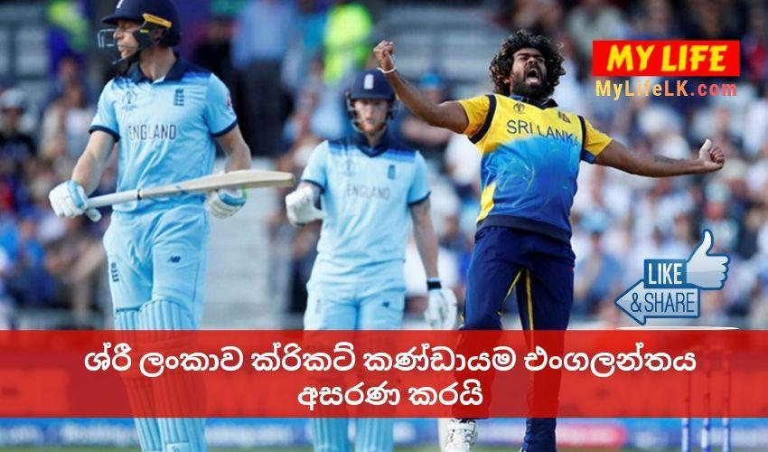 Sri Lanka Cricket Team Making England helpless - My Life