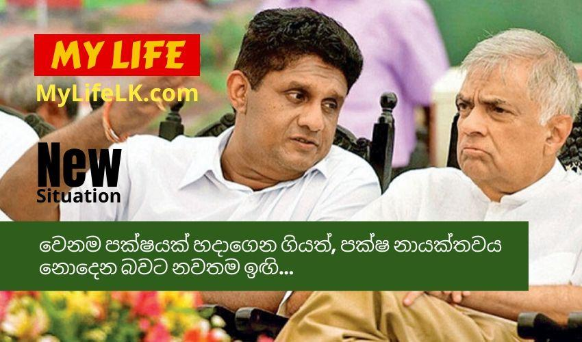The New Dispute with Ranil and Sajith - My Life