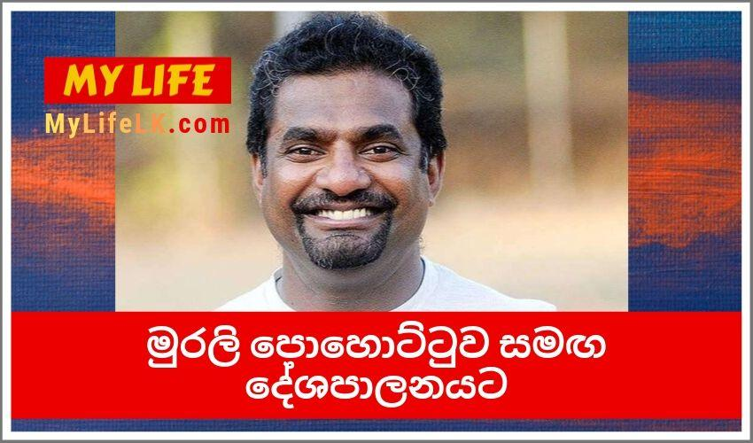 Murali to Politics with Pohottuwa - My Life