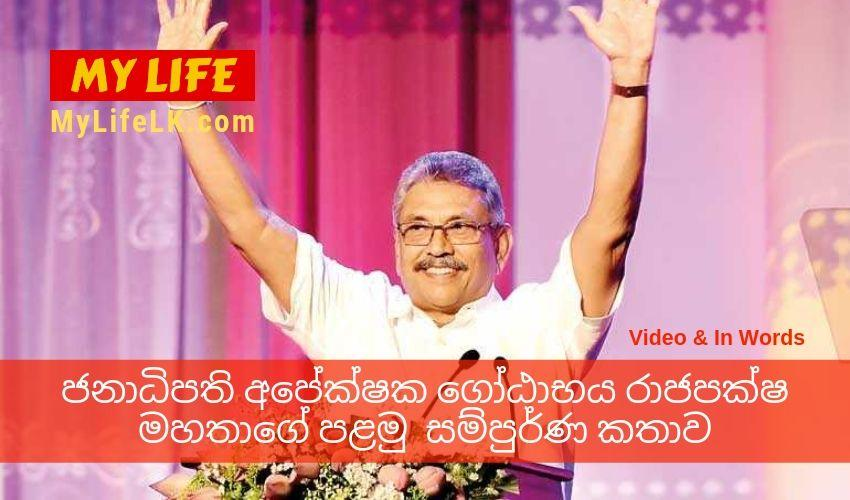 Gota's First President Candidate Speech - My Life