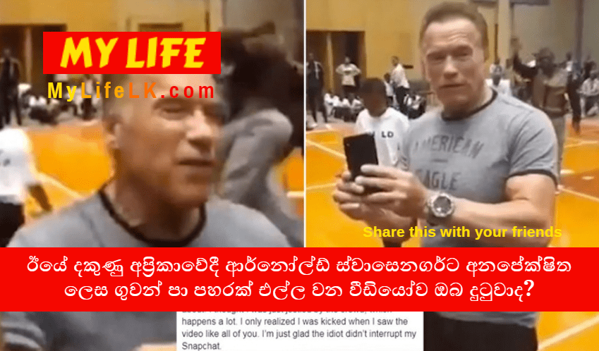 A Man Kicked at Hollywood Actor Arnold Unexpectedly in a Sporting Event - My Life