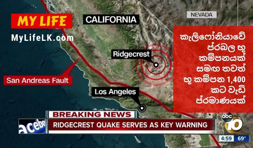 Massive Earthquake has Struck Near Ridgecrest California - My Life