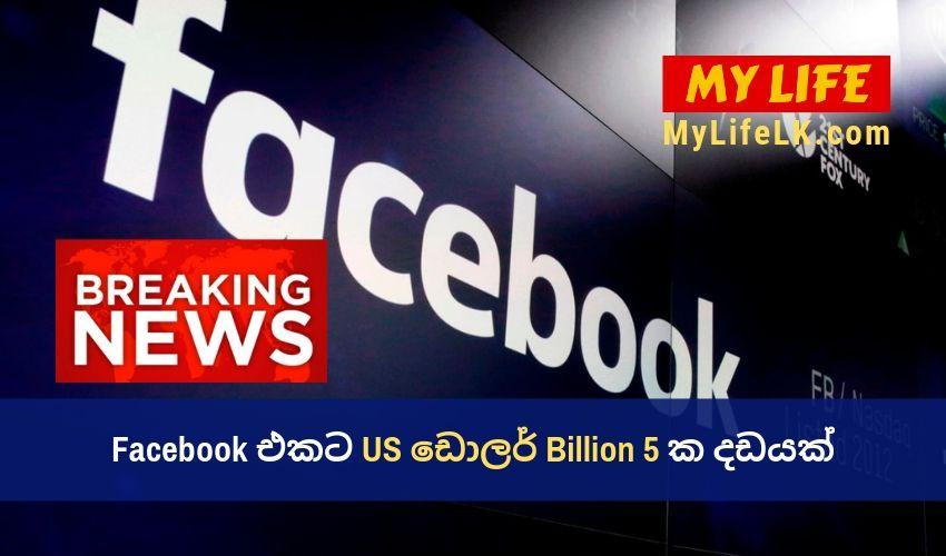 US $ 5 Billion Fine Against Facebook - My Life