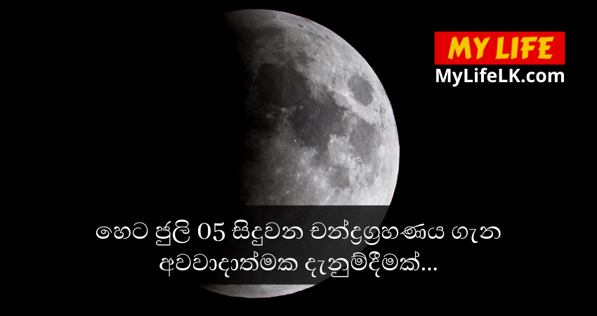 Lunar Eclipse July 2020