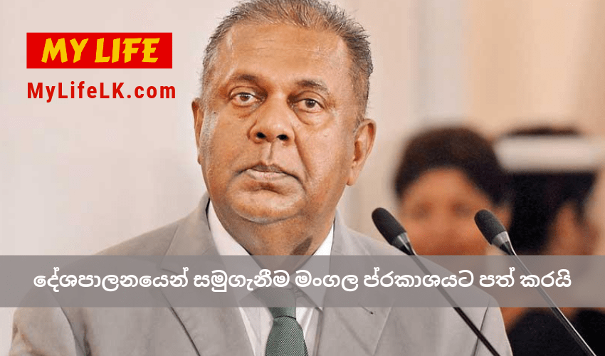 Mangala Samaraweera Announces His Retirement from Politics - My Life