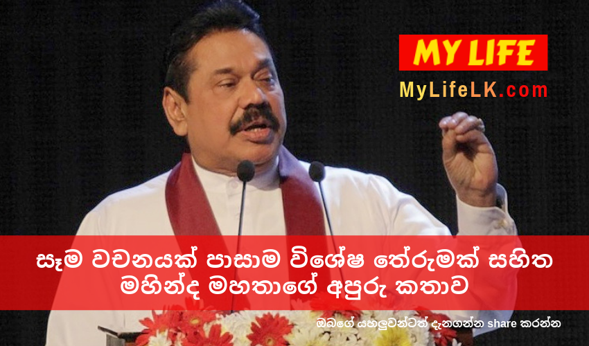 Special Extraordinary Speech by Mahinda Rajapakse