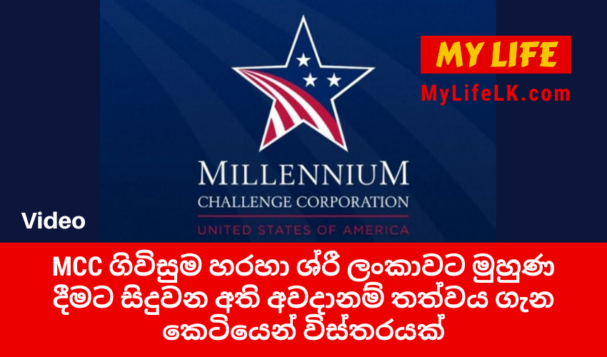 Sri Lanka's Risks in the Millennium Challenge Cooperation (MCC) Agreement
