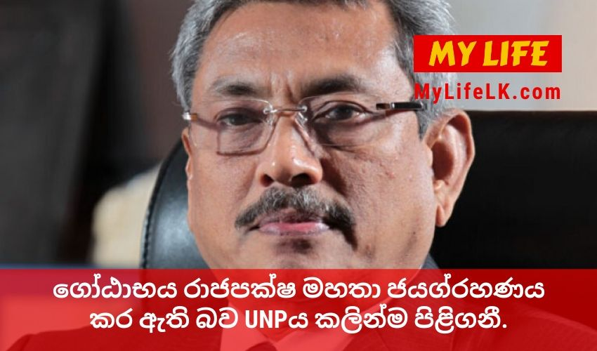 UNP Accepts Victory of Gotabhaya Rajapaksa