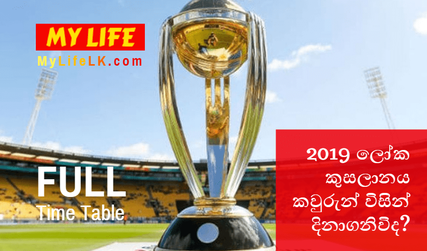 Full Time Table & Who will Win the ICC Cricket World Cup 2019? - My Life