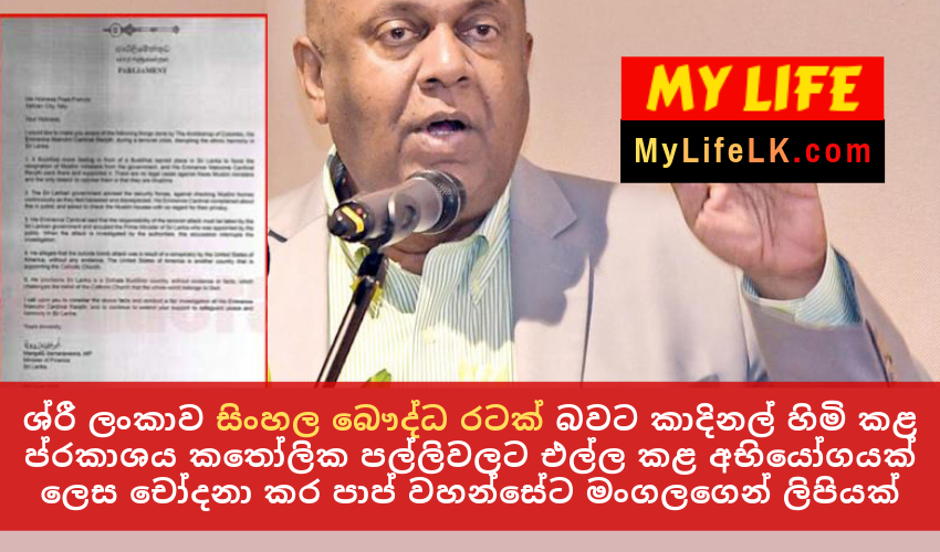 Mangala has Forwarded a Letter to Pope with Criticizing Cardinal Malcolm Ranjith