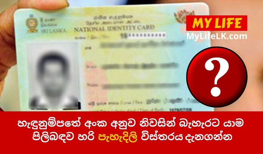 The New Identity Card Number Method