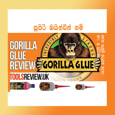 (Retail & Wholesale) Gorilla Binder Glue