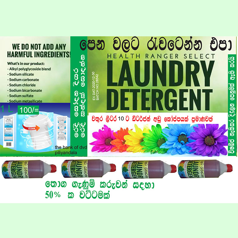 (Retail & Wholesale) Laundry Detergent