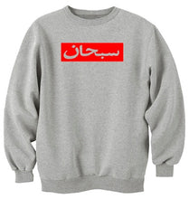 Load image into Gallery viewer, Arabic Supreme  Inspired Unisex Quality Handmade Sweatshirt.