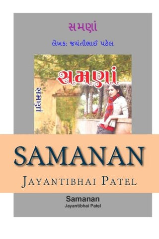 Samanan- Gujarati Novel: Samanan Is A Story Of A Wealthy Man Navanit And His Two Brothers. After 40 Years From His Village Navanit Thinks To Come Back ... Than What He Thought (Gujarati Edition)