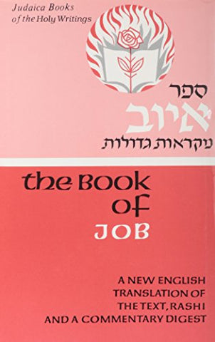 Book Of Job (Judaica Press Books Of The Hagiographa--The Holy Writings) (Judaica Books Of The Hagiographa--The Holy Writings)