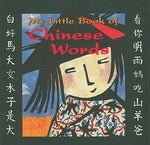My Little Book Of Chinese Words (Bilingual Edition) (English And Mandarin Chinese Edition)