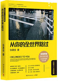 I Belonged To You (Chinese Edition)