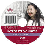 Integrated Chinese, Level 2 Part 1 Textbook Dvd, 3Rd Edition (Chinese Edition)