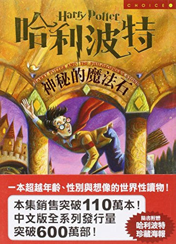 Ha Li Po Te - Shen Mi De Mo Fa Shi ('Harry Potter And The Sorcerer'S Stone' In Traditional Chinese Characters)