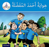 Arabic Club Readers: Blue Level: Ahmed'S Favorite Hobby (Arabic Club Blue Readers)