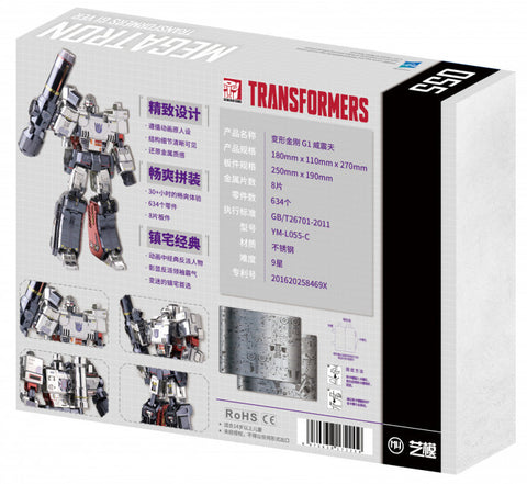 Image of MU Model Transformers Generation 1 Megatron