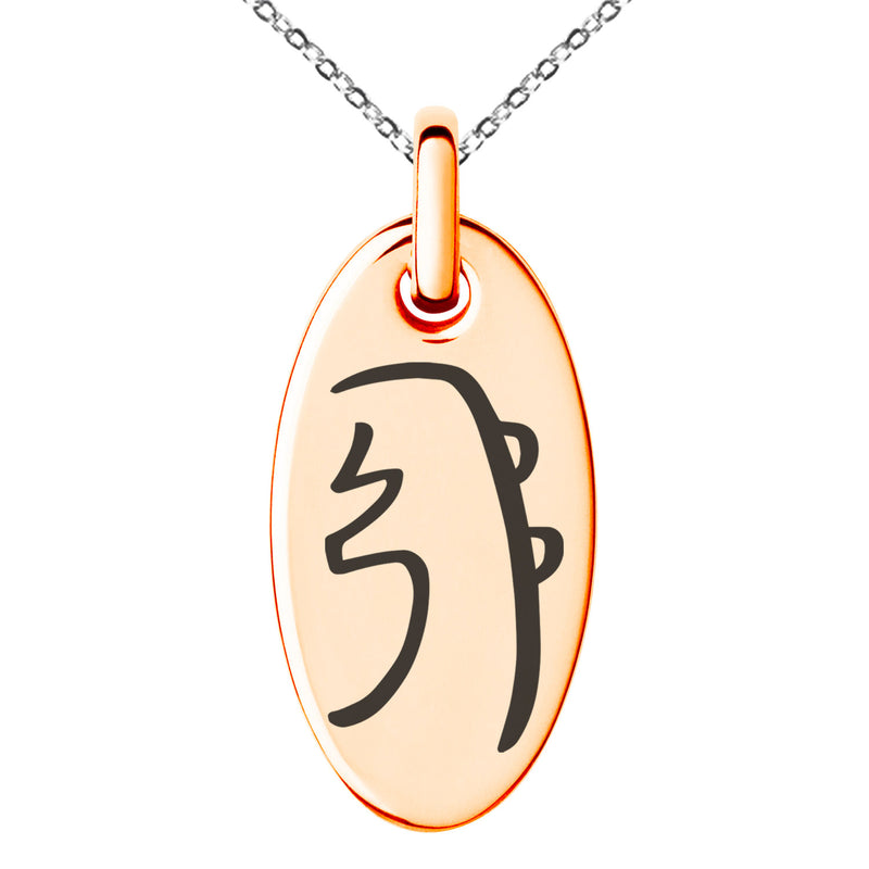 Stainless Steel Reiki Sei Hei Ki Harmony Engraved Small Oval Charm Pendant Necklace - Tioneer