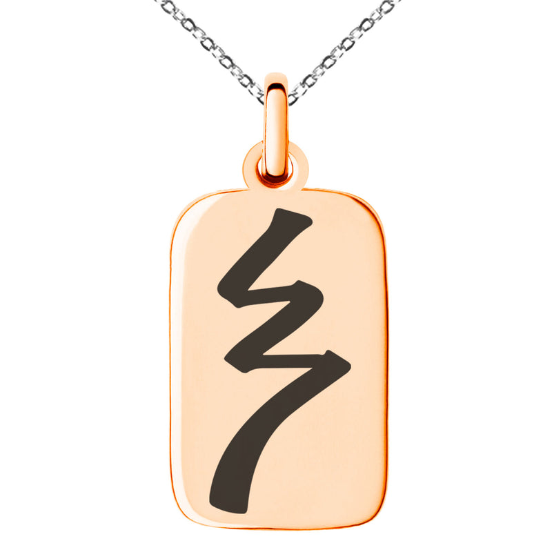 Stainless Steel Reiki Raku Completion Engraved Small Rectangle Dog Tag Charm Pendant Necklace - Tioneer