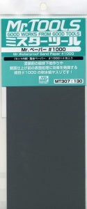 Mr Hobby Mr Waterproof Sandpaper No 1000