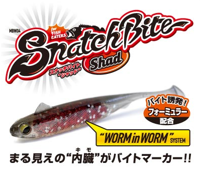MACBITE SNATCH BITE SHAD