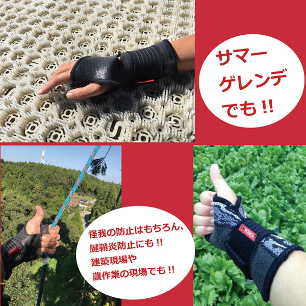 "YOROI Power Wrist Guard ""TITAN""  YR883A"