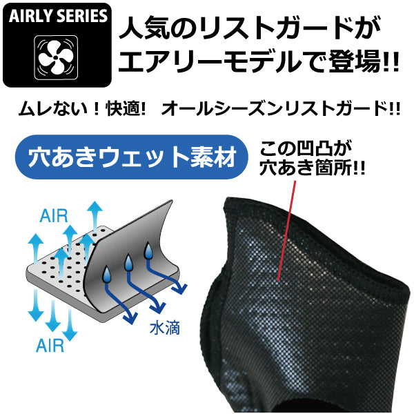 "YOROI Power Wrist Guard ""Airly"" YR885A"