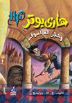 - Harry Potter Series (Arabic Edition)