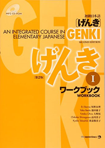 Genki: An Integrated Course In Elementary Japanese Workbook I [Second Edition] (Japanese Edition) (Japanese And English Edition)