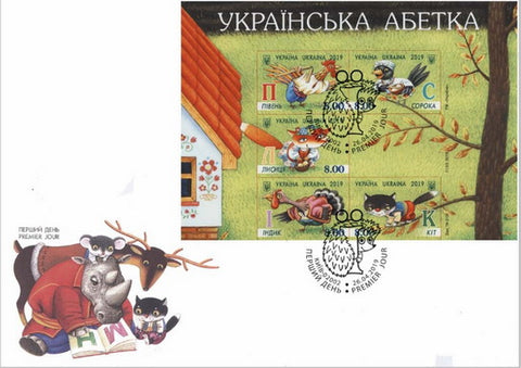 envelope1-ukrainian-alphabet-postal-cancellation-postal-ukraine