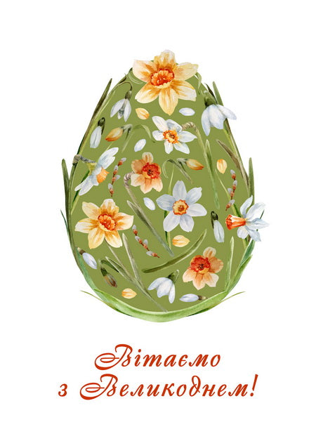 easter egg postcard, Easter greeting card
