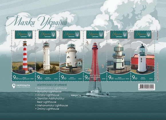 lighthouses of Ukraine postal block, lighthouses of Ukraine stamps