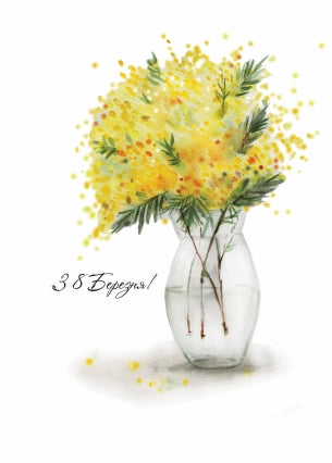 mimosa postcard, March 8 postcard, spring postcard, spring flower postcard